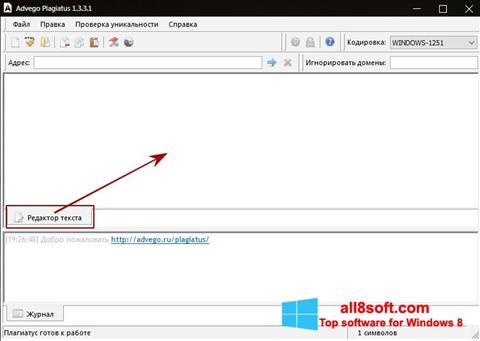 Screenshot Advego Plagiatus para Windows 8